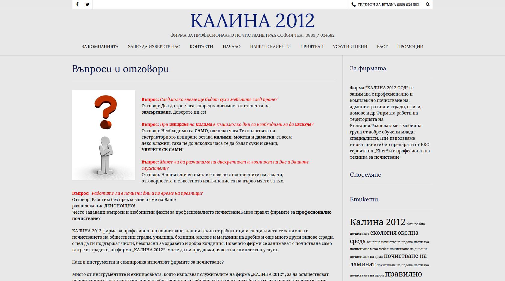 Фирма за почистване kalina2012.com