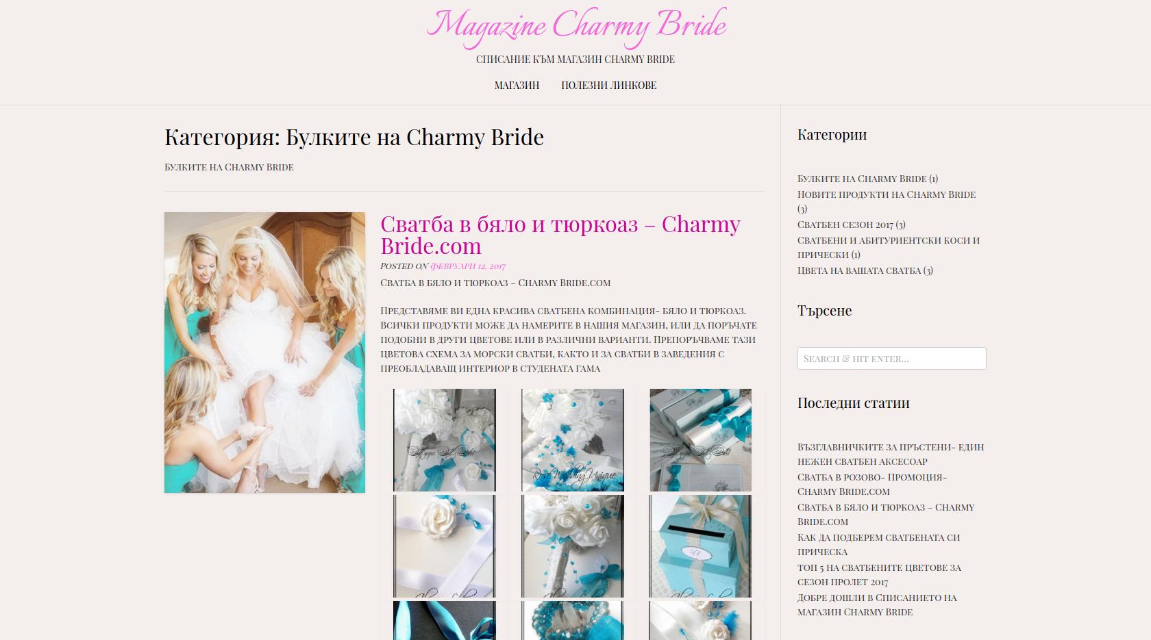 Блог magazine.charmybride.com