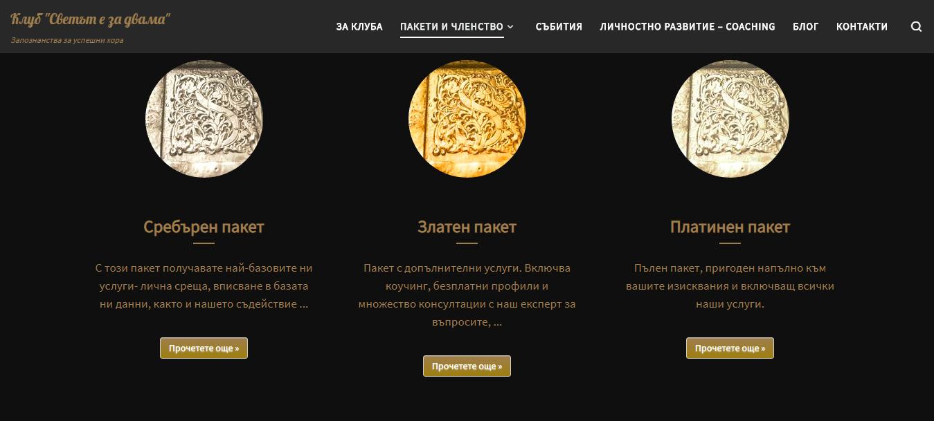 Агенция за запознанства Svetaezadvama