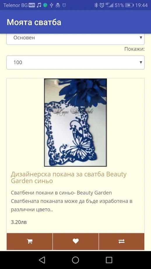 Мобилно приложение Charmybride.com